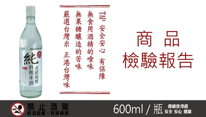 2018年 產銷履歷 料理米酒報告