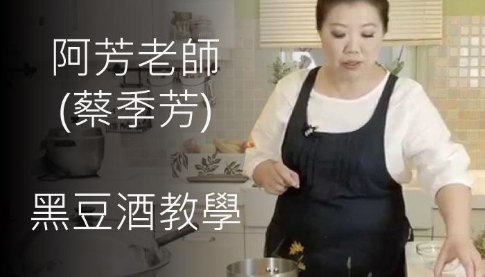 黑豆酒製作流程(蔡季芳,阿芳老師介紹)