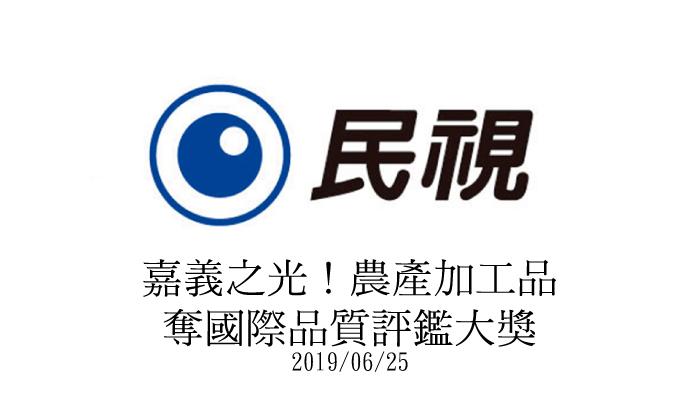 【民視新聞】嘉義之光!農產加工品奪國際品質評鑑大獎