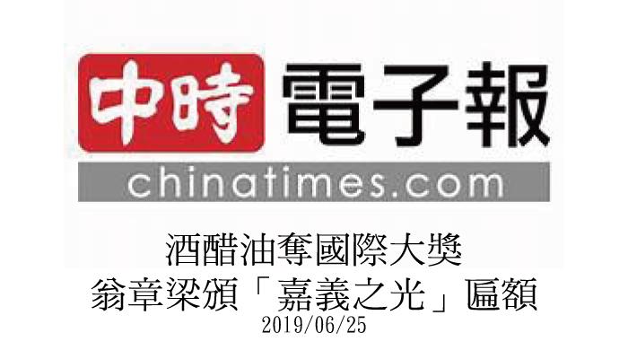 【中時電子報】酒醋油奪國際大獎 翁章梁頒「嘉義之光」匾額