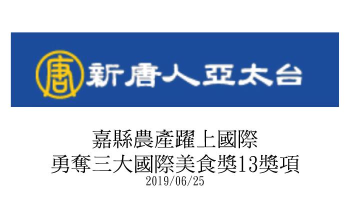【新唐人】嘉縣農產躍上國際 勇奪三大國際美食獎13獎項