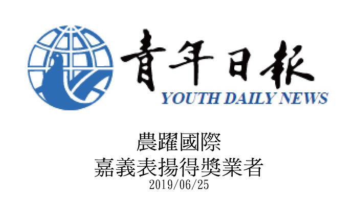 【青年日報】農躍國際嘉義表揚得獎業者