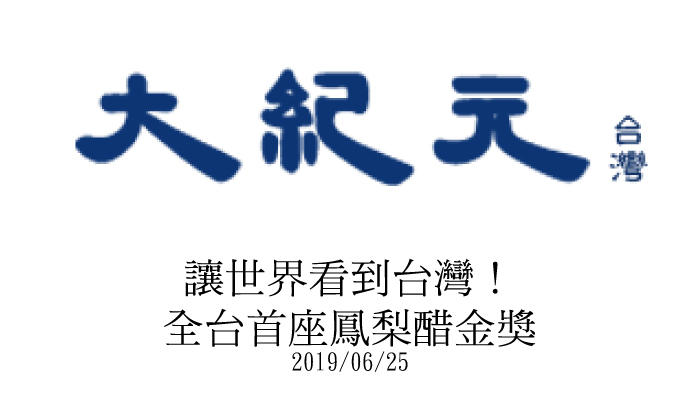 【大紀元】讓世界看到台灣!全台首座鳳梨醋金獎