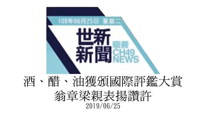 【世新新聞】酒、醋、油獲頒國際評鑑大賞 翁章梁親表揚讚許