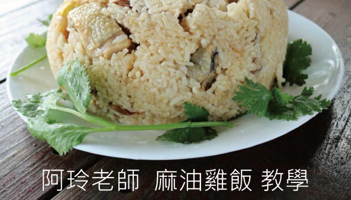 [阿玲老師]冬季佳餚 麻油雞飯