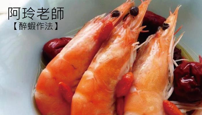 ﹝阿玲老師﹞醉蝦料理