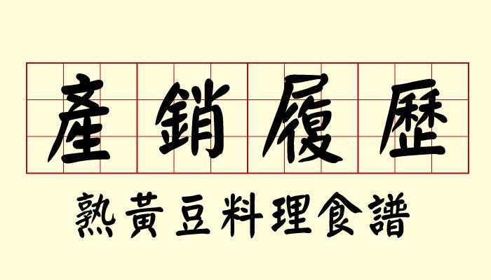 熟黃豆料理(綜合)
