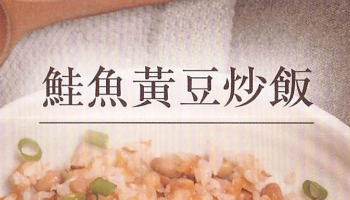 鮭魚黃豆炒飯