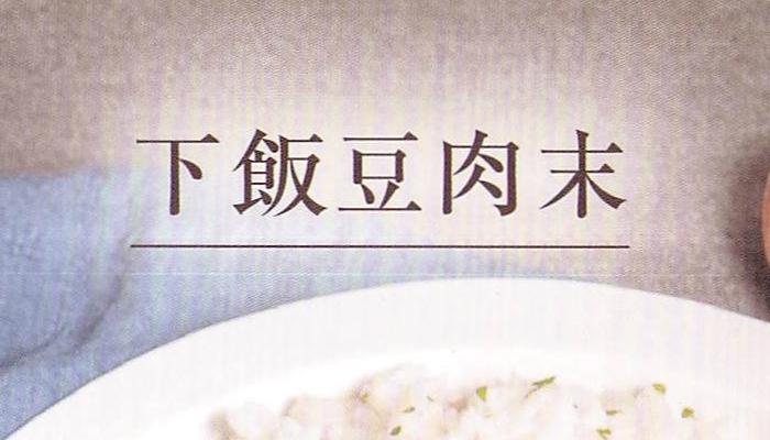 下飯豆肉末