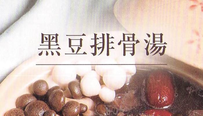 黑豆排骨湯