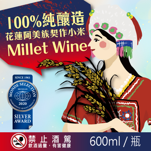 600ml 阿美族 小米酒