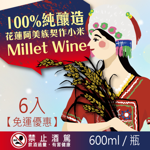 600ml 阿美族 小米酒 6入