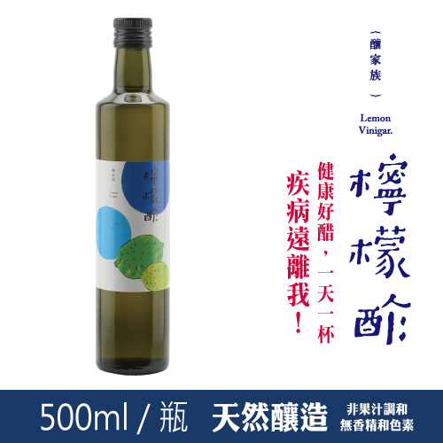 500ml 檸檬醋