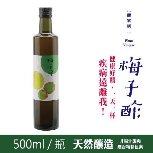 500ml 梅子醋
