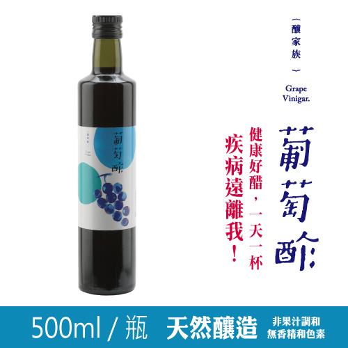 500ml 葡萄醋