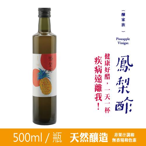 500ml 鳳梨醋