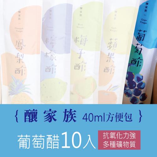 40ml x 10入葡萄醋