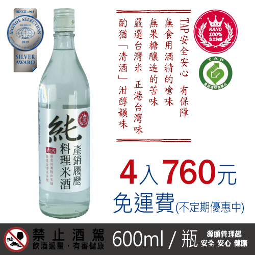 600ml履歷米酒 4入【免運】