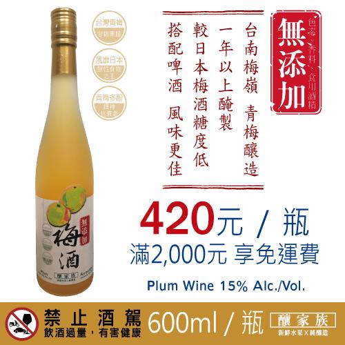 600ml 梅子酒