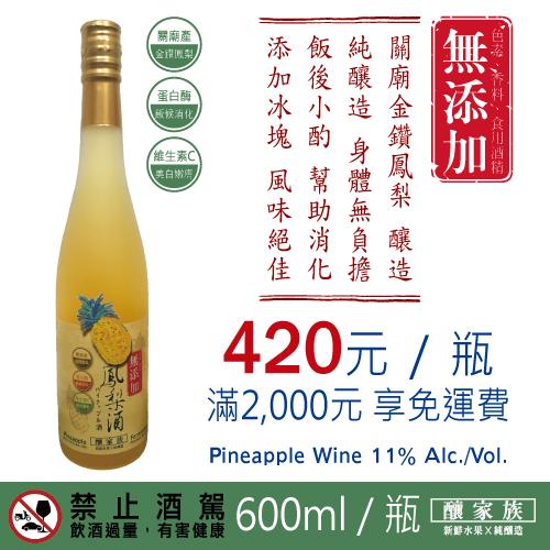 600ml 鳳梨酒
