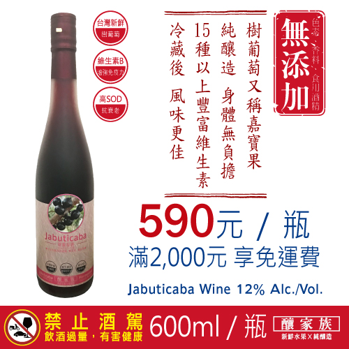 600ml 樹葡萄酒