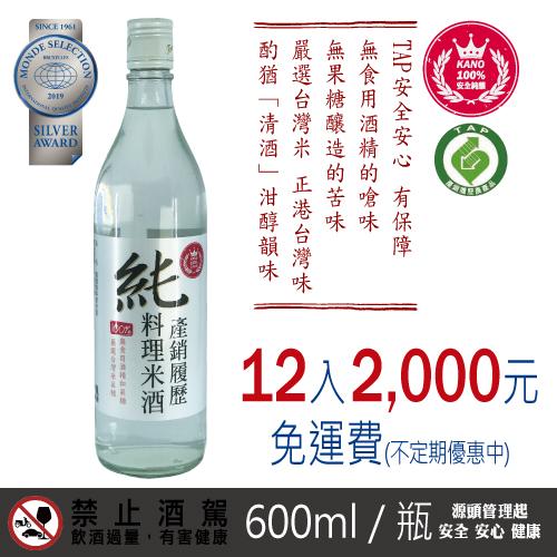 600ml 產銷履歷米酒 12入