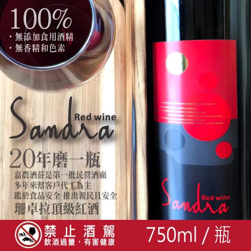 750ml 頂級珊卓拉 紅酒
