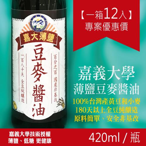 420ml 嘉大薄鹽醬油 12入