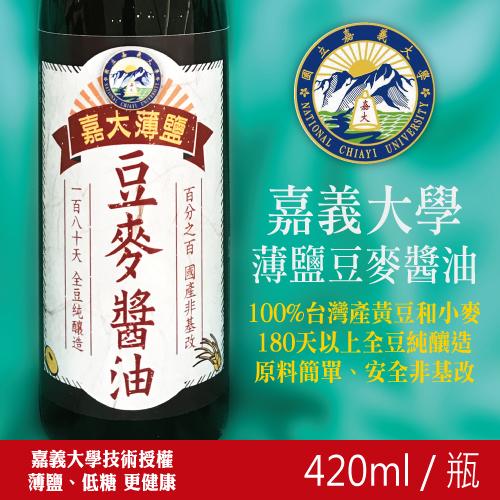 420ml 嘉義大學薄鹽醬油