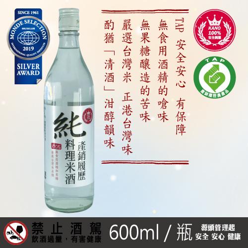 600ml 產銷履歷米酒