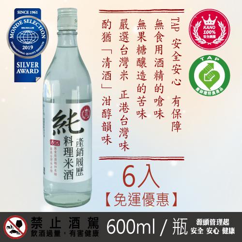 600ml 產銷履歷米酒 6入