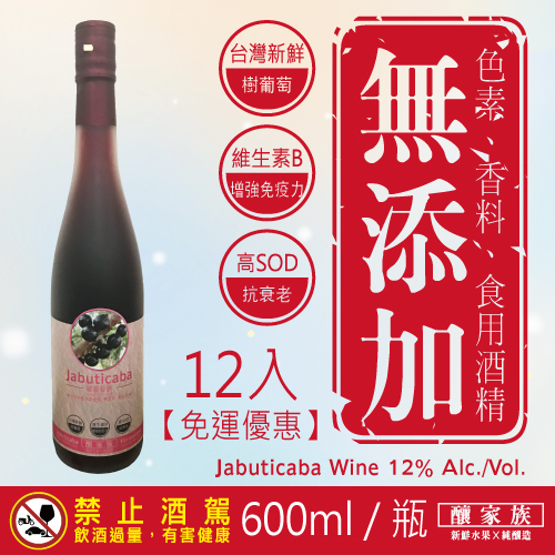 600ml 樹葡萄酒 12入