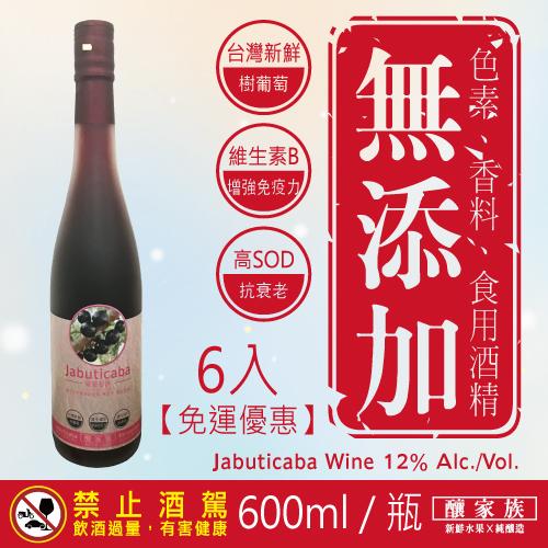 600ml 樹葡萄酒 6入
