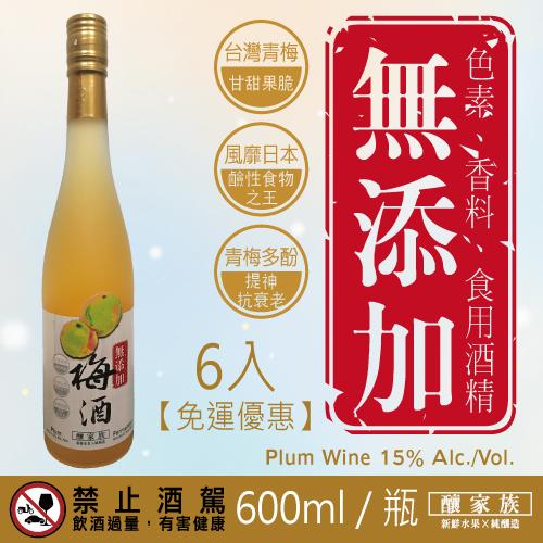 600ml 梅子酒 6入【缺貨】