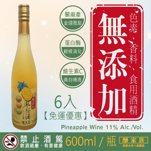 600ml 鳳梨酒 6入