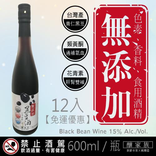 600ml 黑豆酒 12入