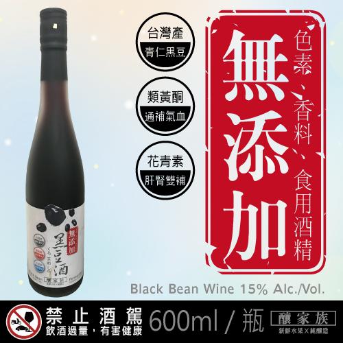 600ml 黑豆酒