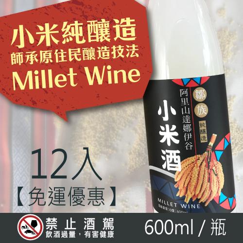 600ml 達娜依谷 小米酒 12入
