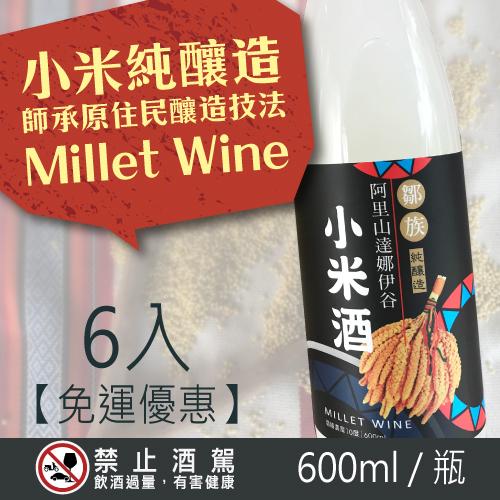 600ml 達娜依谷 小米酒 6入