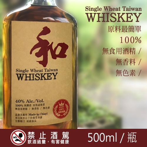 500ml 和 台灣小麥威士忌(酒)