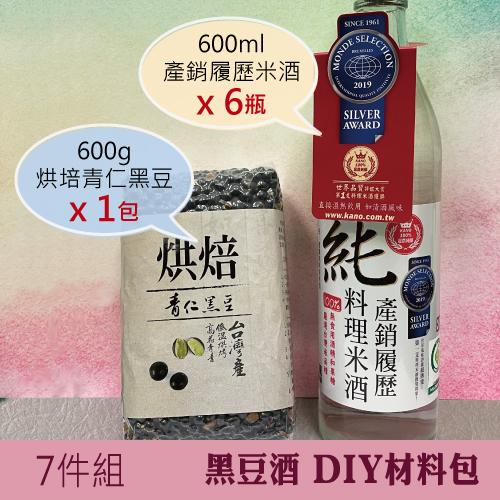 黑豆酒 DIY材料包(7件組)