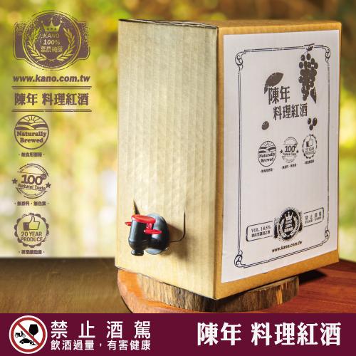 5L 陳年料理紅酒