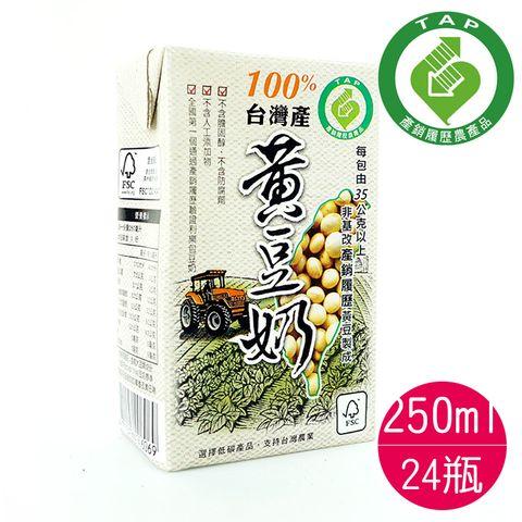 250ml 產銷履歷 黃豆奶 24入【免運】