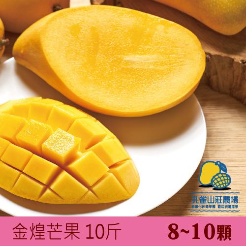 【預購】金煌芒果【10斤 8~10顆】