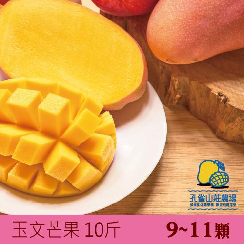 【預購】玉文芒果【10斤 9~11顆】
